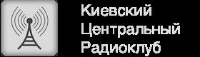 UT4UWE Киевский Центральный Радиоклуб | UW4U | КЦРК  | KCRC